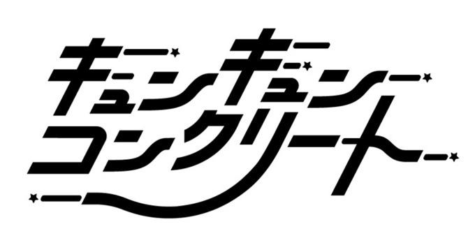 キュンキュン☆コンクリート_ブログ用.jpg