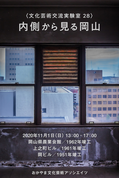 内側から見る岡山.jpg