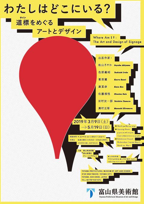 富山県美術館チラシ.png