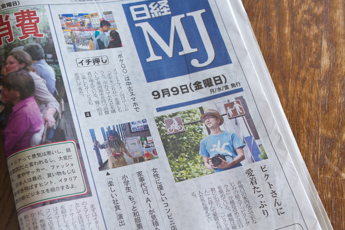 日経MJ01.jpg