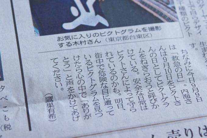日経MJ02.jpg