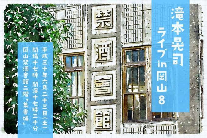 滝本ライブ2018b.jpg