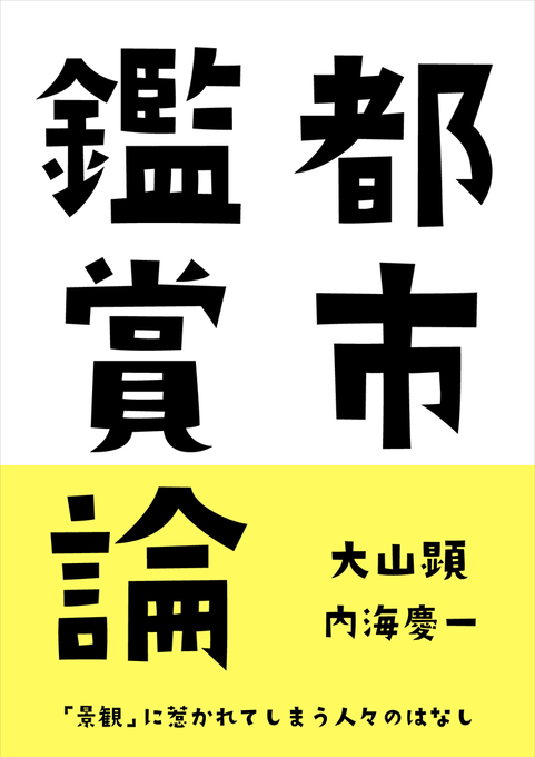 都市鑑賞論_告知画像02.png