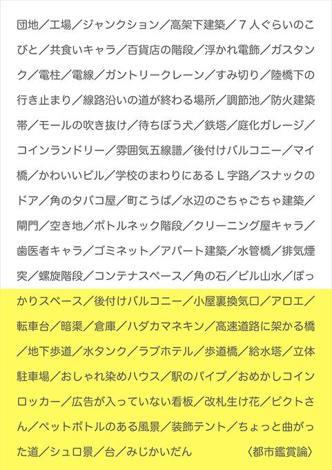 都市鑑賞論_告知画像03.png